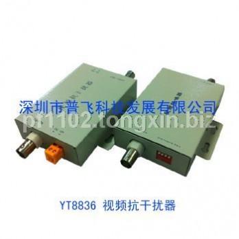 视频抗干扰仪 YT8836